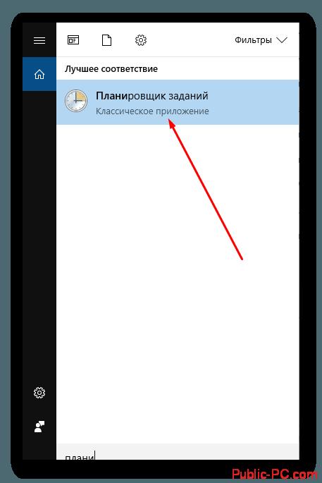 Открытие планировщика задач в Windows-10