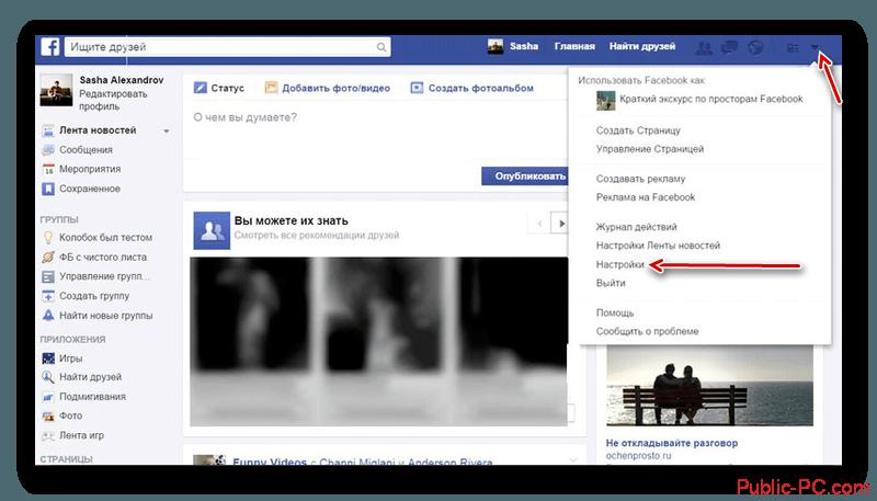 Переход к настройкам пользователя в Facebook