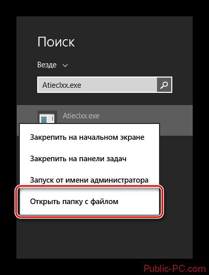 Переход в папку с файлом Atieclxx в ОС Windows-8.1
