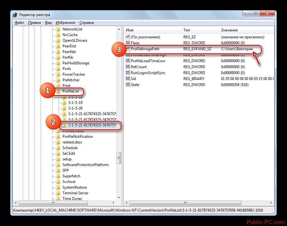 Переход к редактору параметра ProfileImagePath в окне редактор реестра в Windows-7