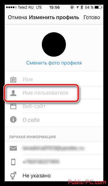 Переход к смене имени пользователя в Instagram