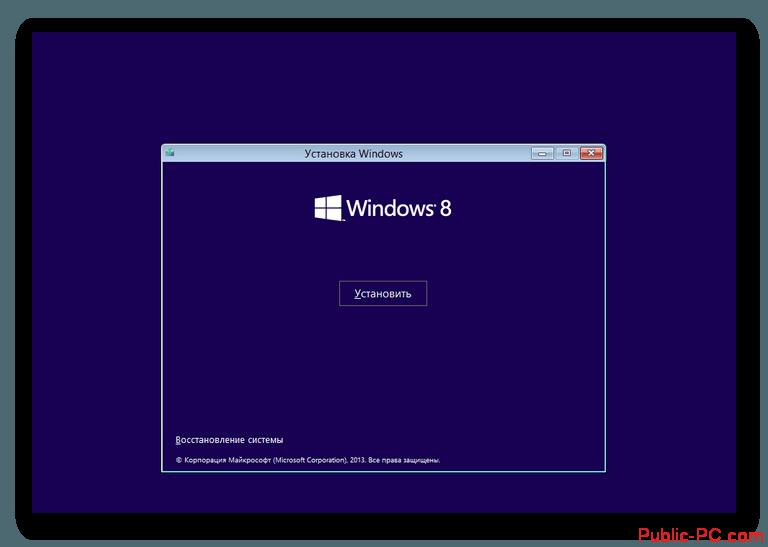Переход к установке Windows-8