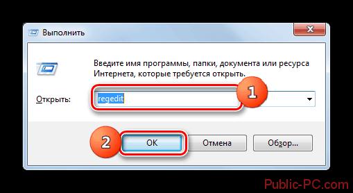 Переход в окно системного реестра путём ввода команды в окно Выполнить в Windows-7