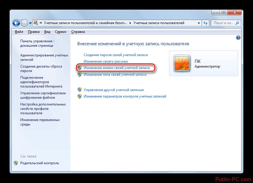 Переход в окно изменения имени своей учётной записи в разделе учётные записи пользователей панели управления в Windows-7