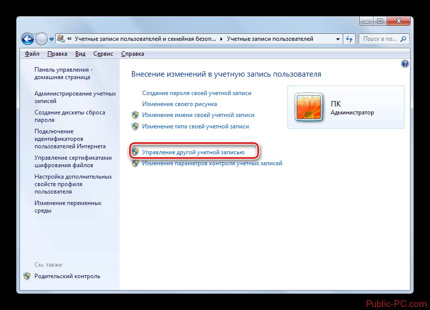 Переход в окно управления другой учётной записи в разделе учётные записи пользователей панели управления в Windows-7