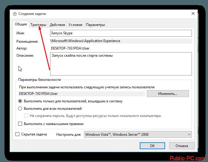 Переход в триггеры в Планировике задач в Windows-10