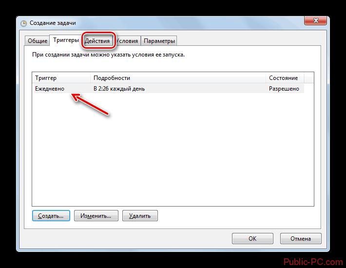 Переход во вкладку действия из раздела триггеры в окошке создания задачи в интерфейсе планировщика заданий в Windows-7