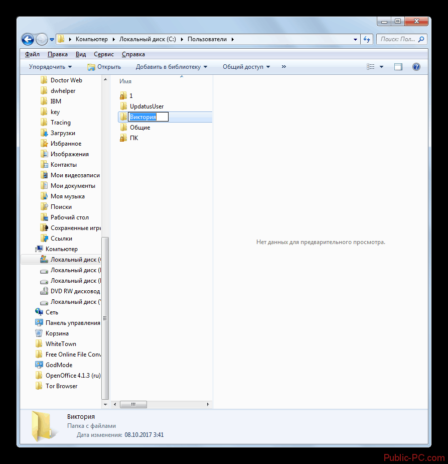 Переименование пользовательской папки в Проводнике в Windows-7
