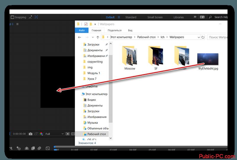 Перетаскивание картинки в область с проектом в Adobe-After-Effects
