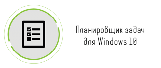 Планировщик задач в Windows-10