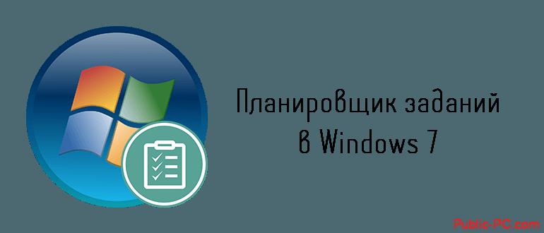 Планировщик заданий в Windows-7
