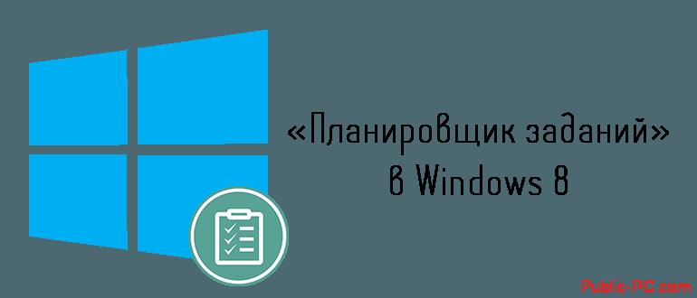 Планировщик заданий в Windows-8
