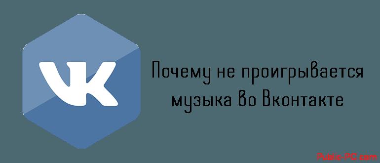 Почему не проигрывается музыка во Вконтакте