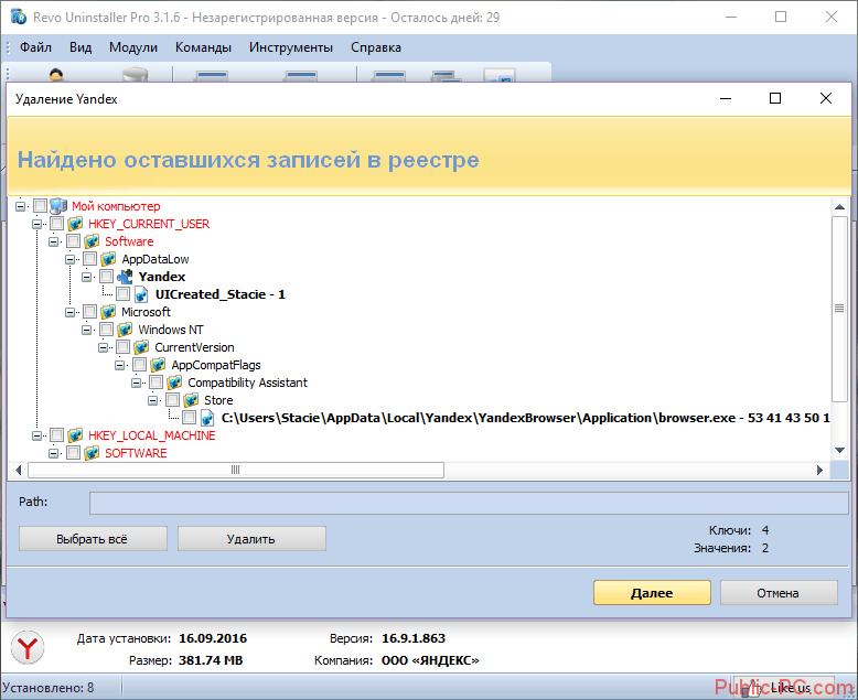 Поиск оставшихся файлов после удаления Яндекс Браузера