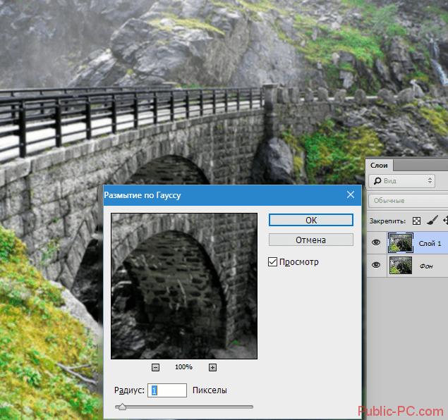 Применение эффекта размытия по Гауссу в Photoshop