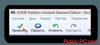 Применение изменений в Aomei-Partition-Assistant