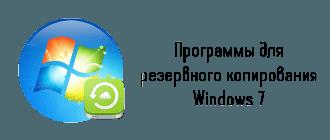 Программы для резервного копирования Windows-7