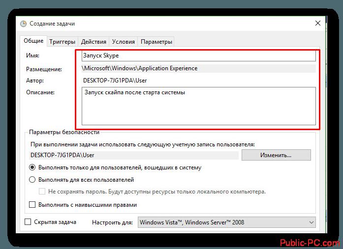 Прописывание основных жанных о задаче в Планировщике задач в Windows-10