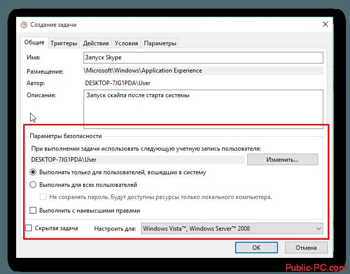 Прописывание параметров безопасности в Планировщике задач в Windows-10