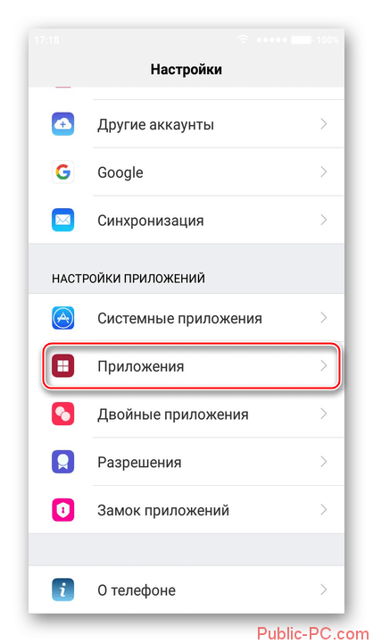 Просмотр списка установленных приложений на смартфоне