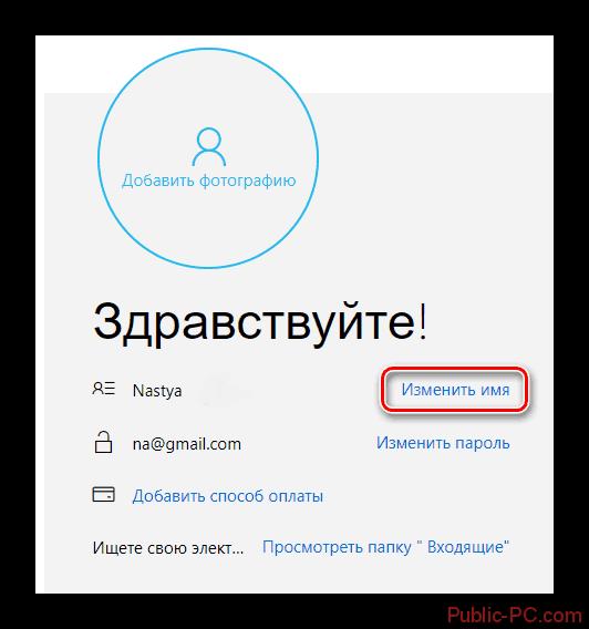Процедура изменения имени пользователя через сайт Майкрософт в Виндовс 10