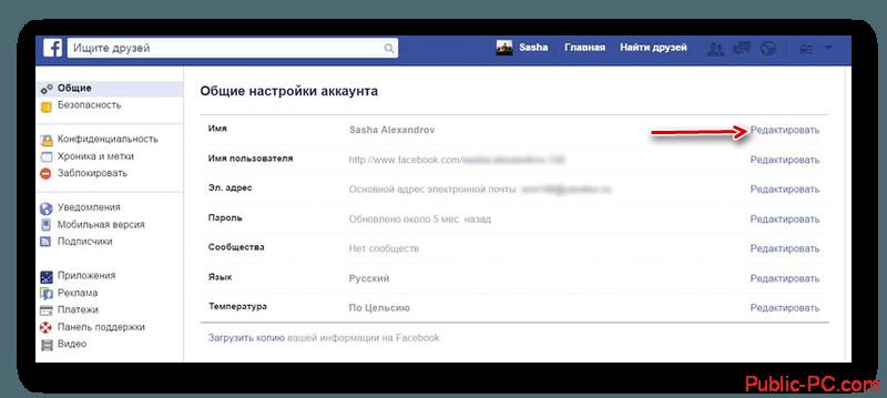 Редактирование имени в Facebook