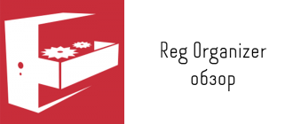Reg-Organizer обзор
