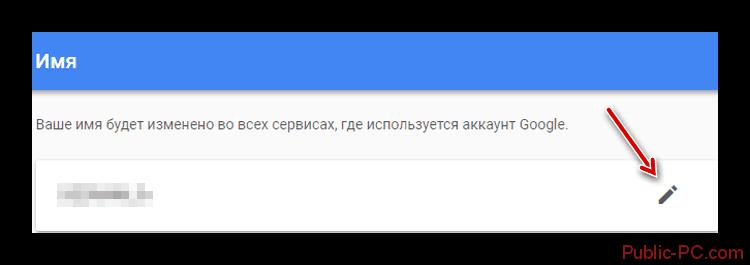 Смена имени Google