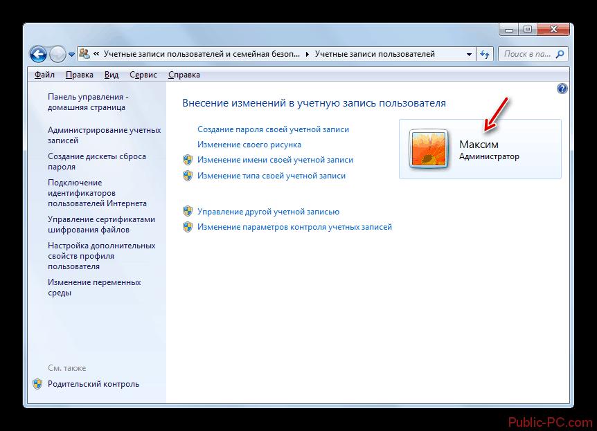 Собственная учётная запись переименоана в окне учётные записи пользователей панели управления в Windows-7