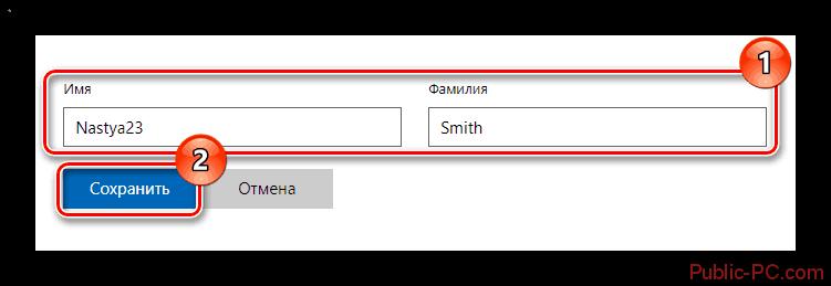 Сохранение нового имени пользователя на сайте Майкрософт в Виндовс 10