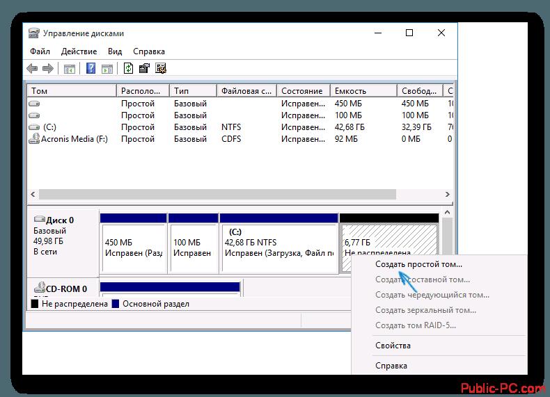 Создание нового тома в программе управления дисками
