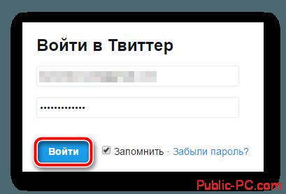 Страница авторизации в Twittere