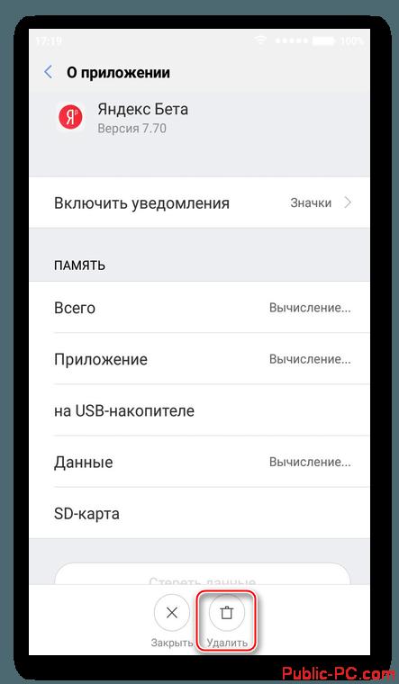 Удаление Яндекс Браузера на смартфоне