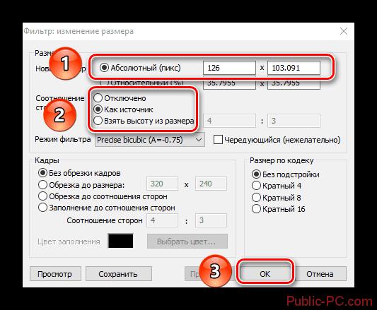 Указываем новое разрешение для видео в VirtualDub