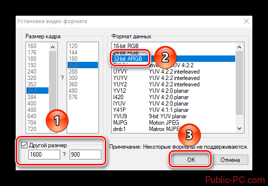 Устанавливаем значение разрешения и формата для захвата видео в VirtualDub