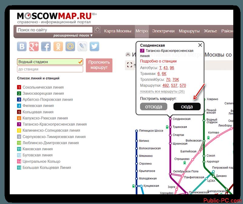 Выбор конечной станции маршрута на сайте MoscowMap