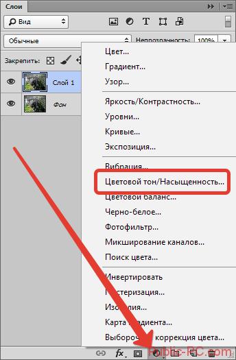 Выбор корректирующего слоя в Photoshop