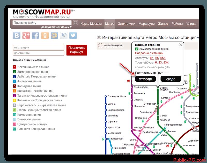 Выбор начальной станции маршрута на сайте MoscowMap