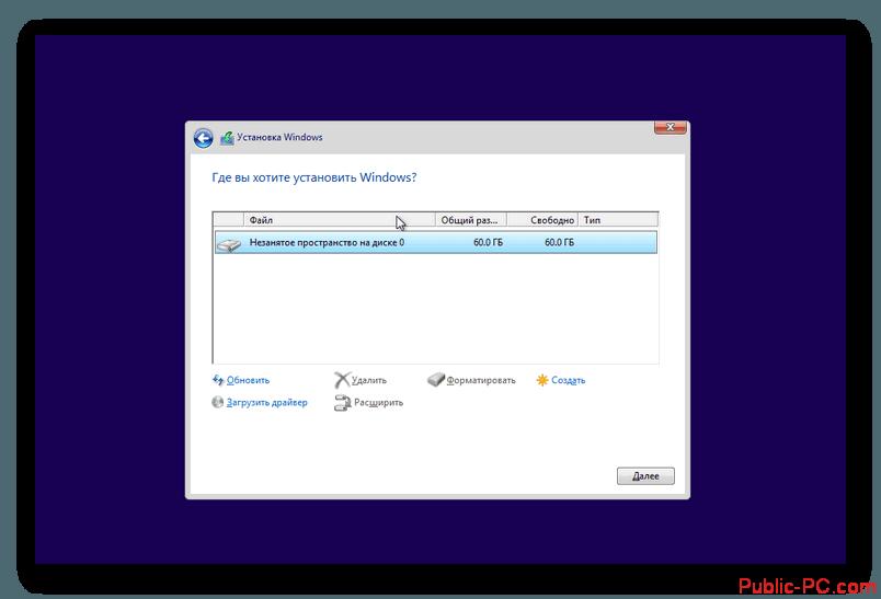 Выбор жёсткого диска для установки Windows-8