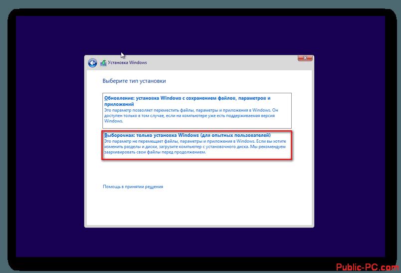 Выбор типа установки Windows-8