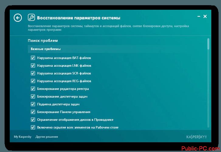 Восстановление ассоциации файлов в Kaspersky-Cleaner