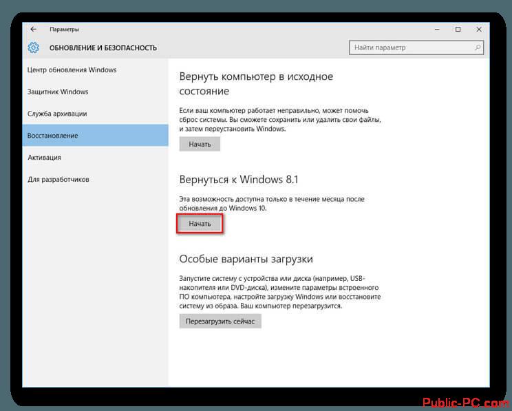 Восстановление до старой версии Winodws в Windows-10