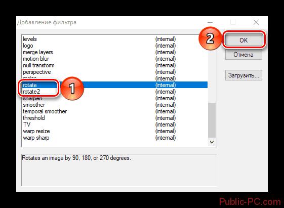 Выбираем фильтр rotate или rotate2 в VirtualDub