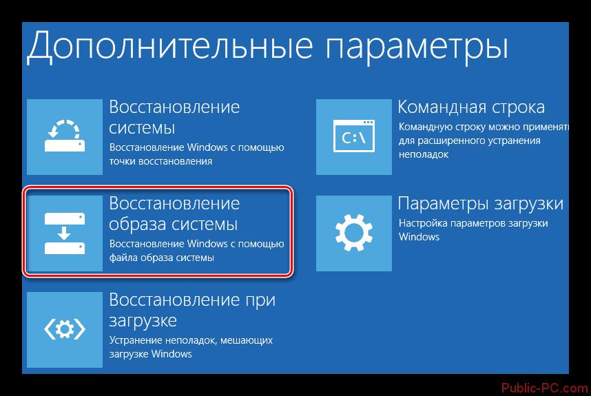 Windows-8 восстановление образа