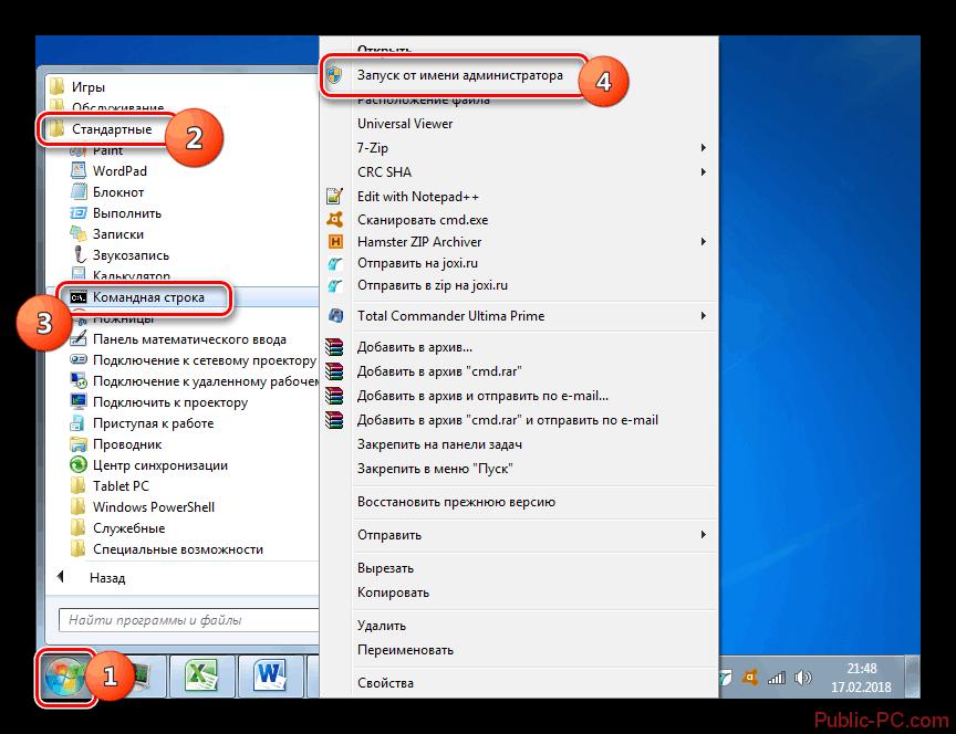 Запуск командной строки от имени администратора в папке Стандартные при помощи контекстного меню через меню Пуск в Windows-7