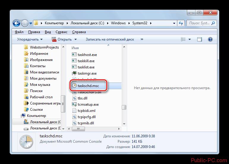 Запуск интерфейса планировщика задач путём активации файла taskschd.msc из папки System32 в проводнике виндовс в Windows-8