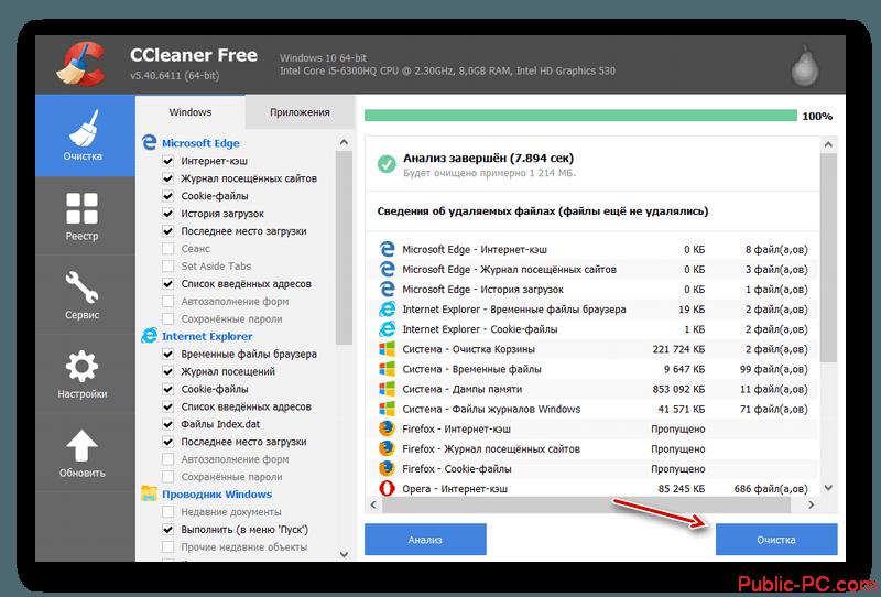 Запуск очистки от мусора в CCleaner