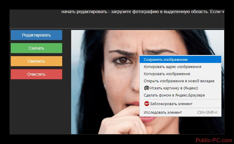 Альтернативное сохранение в Фотошоп ру