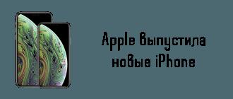 Apple выпустила три новых Iphone