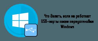 Что делать, если после переустановки Windows не работают USB-порты